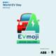 World EV Day EV Emoji Design Competition